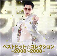 ベストヒット☆コレクション2008〜2008